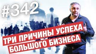 Три причины успеха большого бизнеса! #AlexToday 342