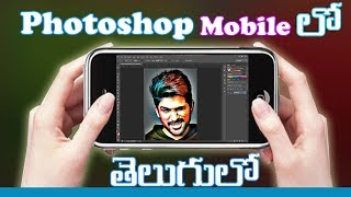 Adobe Photoshop In Mobile | How to use photoshop in phone Telugu | Without Photoshop Android App