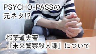 人気アニメPSYCHO-PASS サイコパスに大きな影響を与えたと考えられる都筑道夫著『未来警察殺人課』についてお話します。