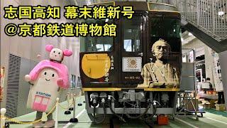 「志国高知 幕末維新号」 京都鉄道博物館に展示
