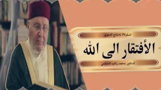 الافتقار الى الله درس مؤثر محمد راتب النابلسي