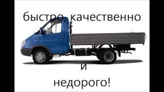 Грузоперевозки по Москве. Деловые услуги.(http://деловые-услуги-онлайн.рф Предлагаю грузоперевозки! Быстро, качественно и недорого! Квартирный, дачный..., 2015-11-23T21:24:45.000Z)