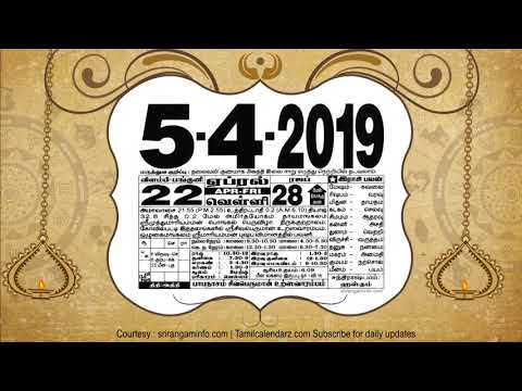 Tamil Daily Calendar 2019, Tamil Calendar 2019, Nalla Neram