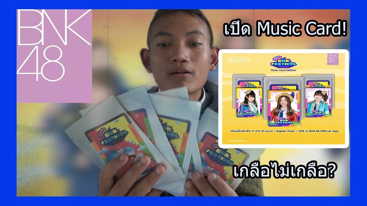 UNBOX Music card BNK48!!!! เปิดมิวสิคการ์ด/จะเกลือมั้ย??? #BNK