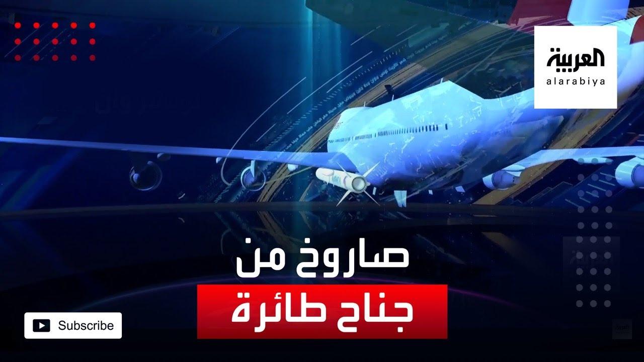 إطلاق صاروخ إلى الفضاء من جناح طائرة  - 22:00-2021 / 1 / 18