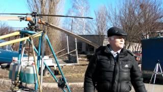 Обзор вертолета из г. Черкассы(Краткий обзор самодельного вертолета + тестовый полет., 2013-03-18T19:30:38.000Z)