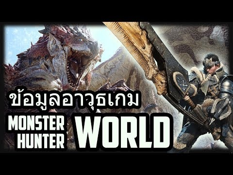 อาวุธทั้ง 14 แบบในเกม Monster Hunter World