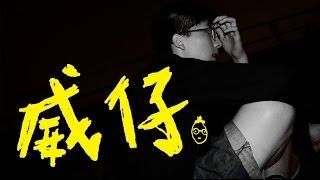 狗柏 ft.修齊(美秀集團)- 威仔