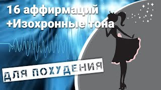 МУЗЫКА УСКОРЯЮЩАЯ МЕТАБОЛИЗМ И 16 АФФИРМАЦИЙ ДЛЯ ПОХУДЕНИЯ #12