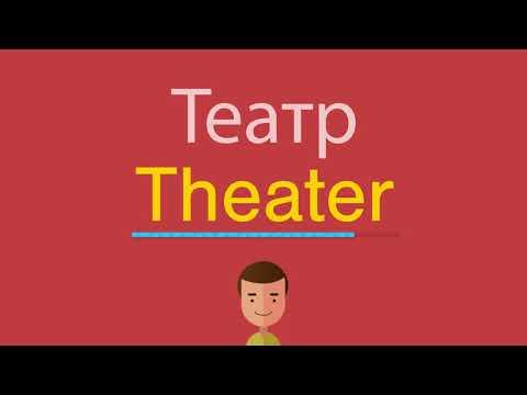 Как по английски произносится театр