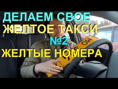 Делаем свое такси. Часть №2: ГИБДД. Получение желтых номеров.