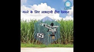 गन्ने के खेती के लिए हिरा रेन गन Heera Rain Gun for Sugarcane Farming,New Technology in Agriculture