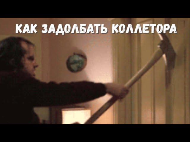 Как задолбать коллектора-звонилку (Перезалив).... |Олег Бор | Rapad