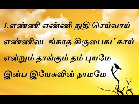 Enni Enni Thuthi seivaai with lyrics - Tamil Christian song (lyrics in description & vdo)