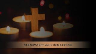 2021년 1월 31일 - 정관운화교회 축제예배