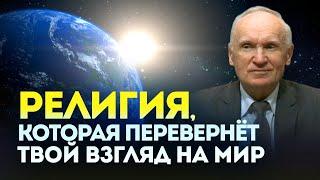 Религия, которая перевернёт твой взгляд на мир // Алексей Осипов