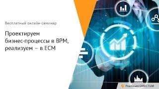 Проектируем бизнес-процессы в BPM, реализуем – в ECM. Practicum DIRECTUM(, 2014-10-02T16:34:45.000Z)
