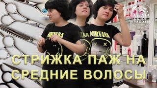 Женская стрижка ПАЖ на средние волосы Стрижка Сессон Sassoon Classic Haircut