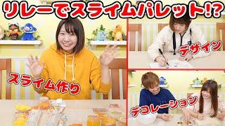 【DIY】リレー形式でポケモンスライムパレット作ってみたら奇跡が起きた!?【みのりん ポケるんTV】