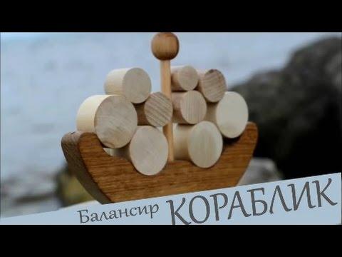 Cмотреть онлайн Балансир Кораблик Леснушки. Деревянная игрушка