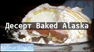 Рецепт Десерт Baked Alaska
