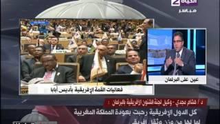 """عين على البرلمان - هشام مجدي """"أثيوبيا فيها يورانيوم والسودان فيها أراضي زراعية كثيرة يمكن إستغلالها"""""""