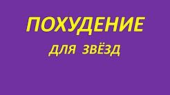 Рецепты похудения от Ксении Бородиной.