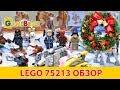 LEGO Адвент Календарь Звездные Войны 2019 г 75213 обзор [музей GameBrick]