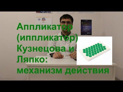 Аппликатор (иппликатор) Кузнецова и Ляпко: механизм действия