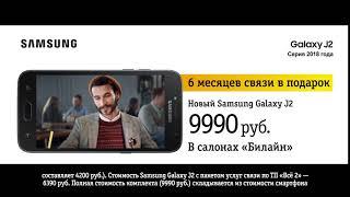 Samsung J2 и полгода связи в подарок