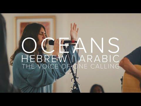 ללכת על מים (אוקיינוסים) - עברית/ערבית - [קליפ רשמי] קול קורא