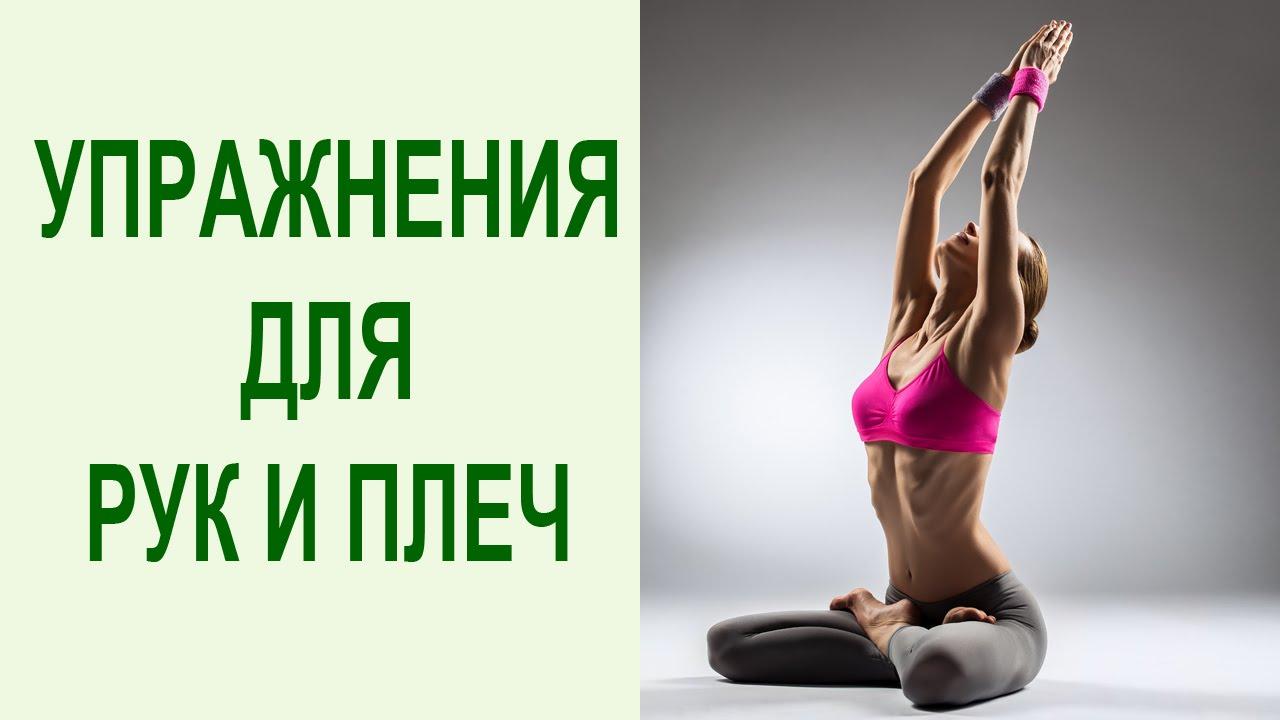 Как расслабить руки и плечи? Комплекс упражнений для растяжки мышц рук и плечевого пояса. Yogalife