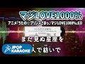 [歌詞・音程バーカラオケ/練習用] ST☆RISH - マジLOVE1000%(アニメ『うたの☆プリンスさまっ♪マジLOVE1000%』ED) 【原曲キー】 ♪ J-POP Karaoke