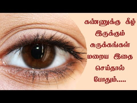Home Remedies for Under Eye Wrinkles -  Beauty Tips in Tamil