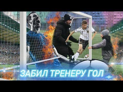 ⚽ КАК ПРАВИЛЬНО ЗАБИВАТЬ ГОЛЫ ➨ Матвей забил ТРЕНЕРУ ⚽ГОЛ⚽ Футбол для детей