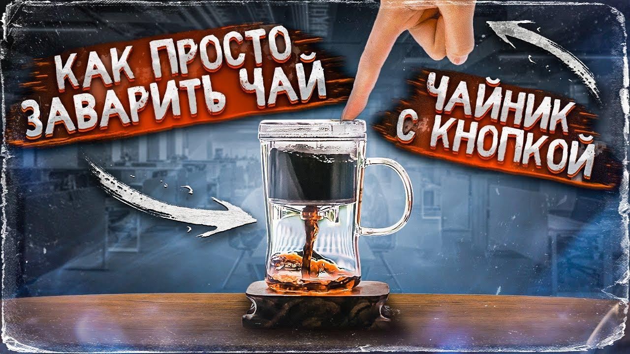 Как заварить китайский чай в чайнике гунфу. - YouTube
