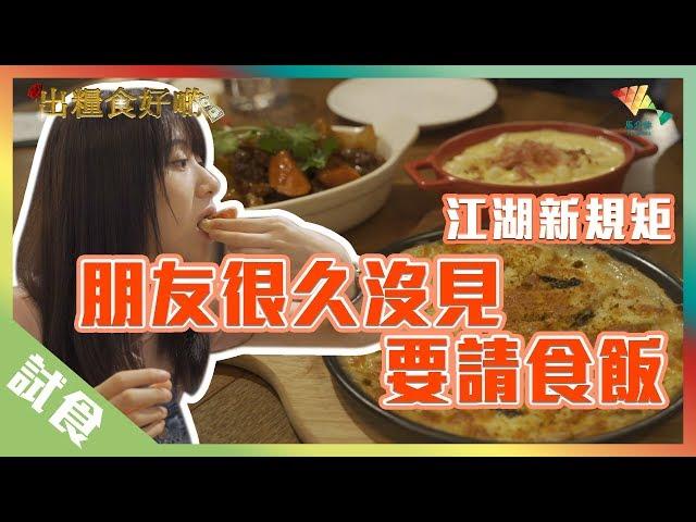 【試食】江湖新規矩 朋友很久沒見~要請食飯!丨歡樂馬介休丨出糧食好啲