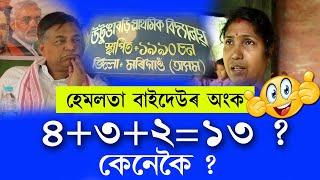 Ajab gajab Teacher of Morigaon || Hemolota Devi Utungabori LP school