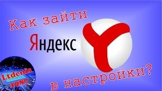 Как зайти в настройки Яндекс браузера? Не могу зайти в настройки Яндекс браузера