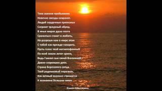 Ирина Дудалева Стихи Красное и Черное Аудио