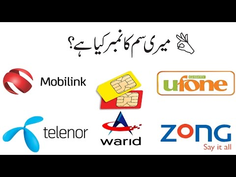 How to Check Your own Sim Number without Balance Telenor, Warid, Jazz, Ufone, Zong thumbnail