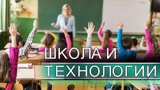 Школа в эпоху информационных технологий или чему учить детей?