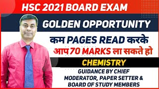 🏆🏅Golden Opportunity कम Pages Read करके आप 70 Mark ला सकते हो 👩‍💻👨‍💻