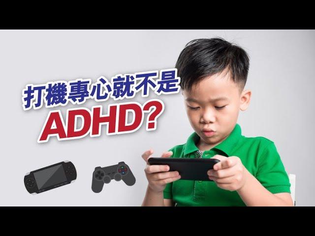 打機專心就不是ADHD?
