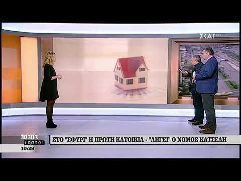 Αταίριαστοι | Στο σφυρί η πρώτη κατοικία - Λήγει ο νόμος Κατσέλη  | 11/12/2018