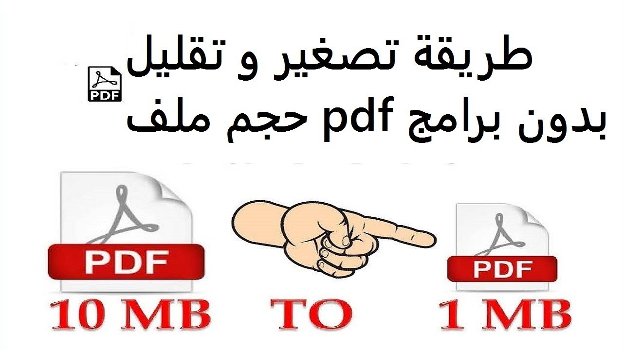 برنامج يصغر حجم ملفات pdf