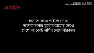 Haste Dekho Gaite Dekho || Whatsapp Status || Ayub Baccu || Nobel || Bangla Song Status.mp3