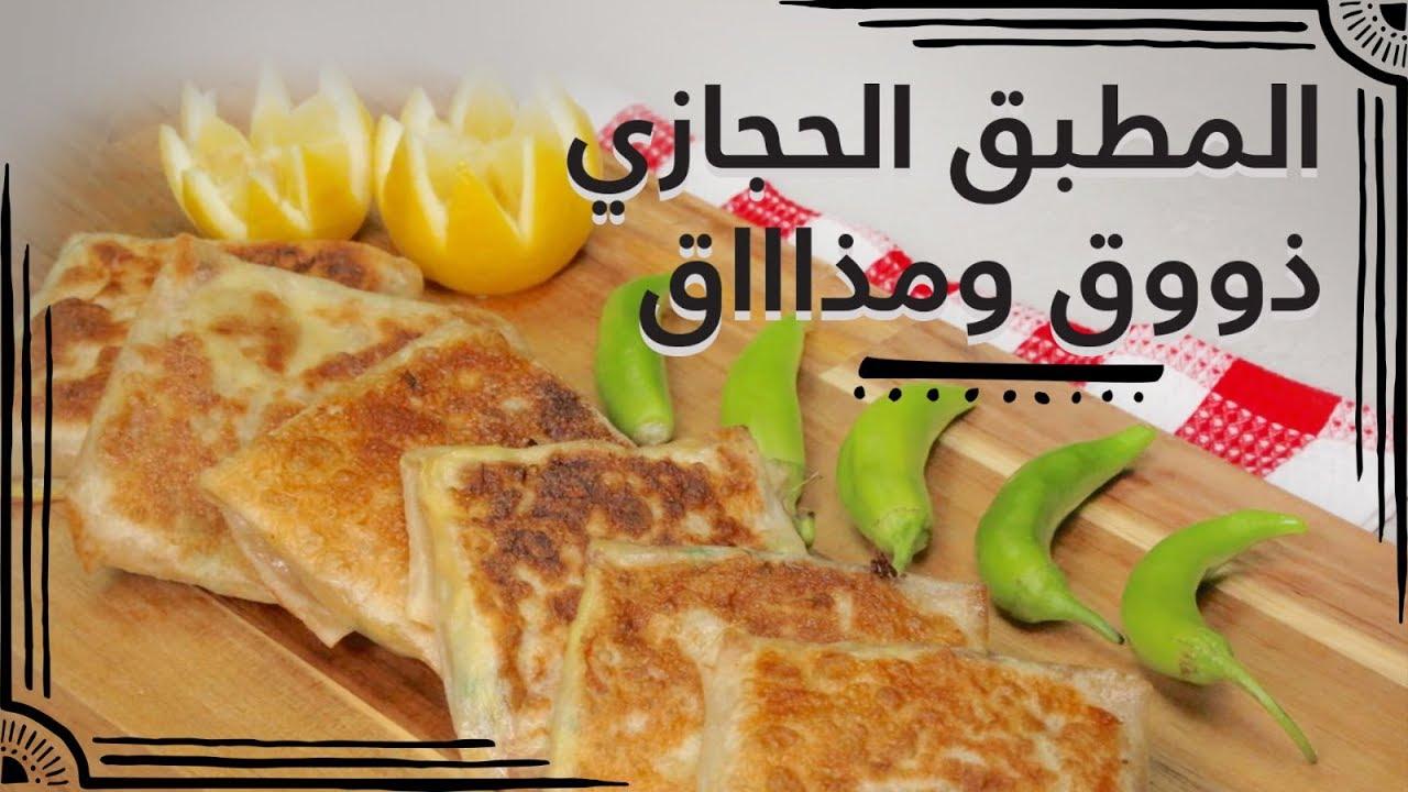 وجبات 15 ثانية المطبق الحجازي 15smeals Hejazzi Motabak Youtube