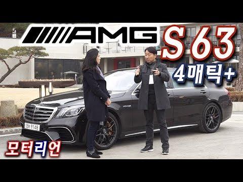 메르세데스-AMG S 63 4매틱+ 롱 시승기 1부, 612마력, 제로백 3.5초 Mercedes-AMG S 63