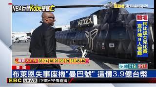 直升機墜機9人罹難 包括布萊恩及13歲女兒